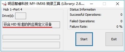 MY IMX6 MfgTool 3.3.0.1.jpg